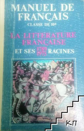 Manuel de Français de 10. classe. La Litterature Francaise et ses 1789-1975 racines