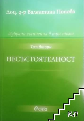 Избрани съчинения в три тома. Том 2: Несъстоятелност