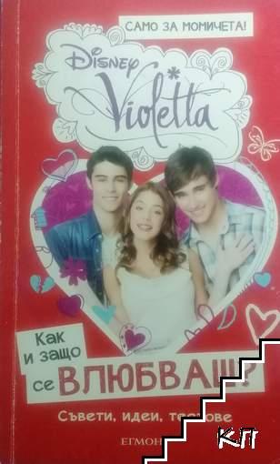 Disney Violetta: Как и защо се влюбваш?