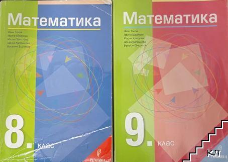 Математика за 8.-9. клас. Комплект от 4 книги