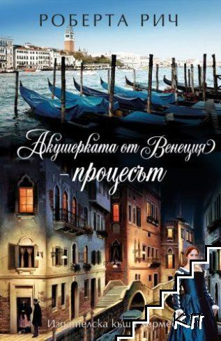 Акушерката от Венеция. Книга 3: Процесът