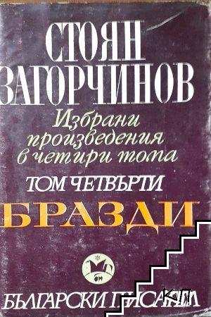 Избранини произведения в четири тома. Том 4: Бразди