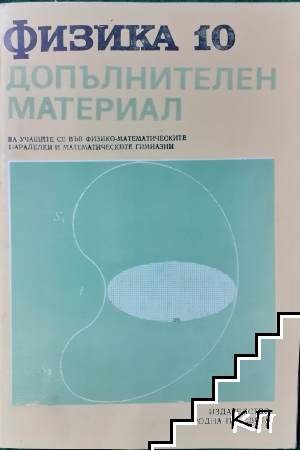 Физика 10. Допълнителен материал