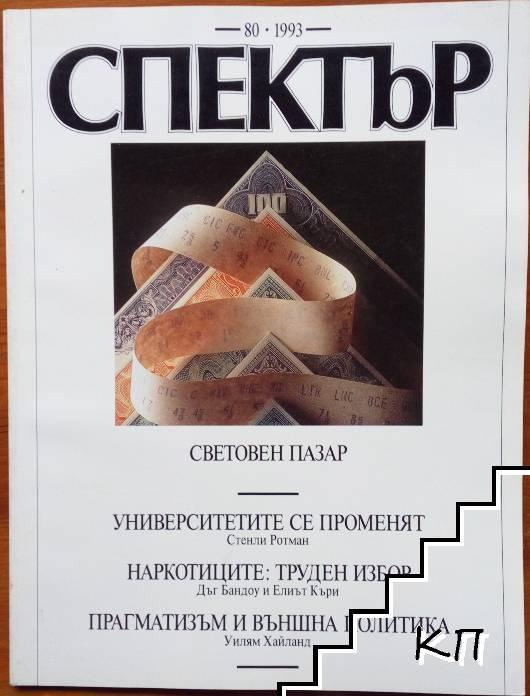 Спектър. Бр. 80 / 1993