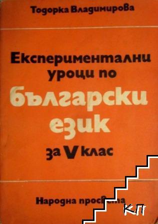 Експериментални уроци по български език за 5. клас