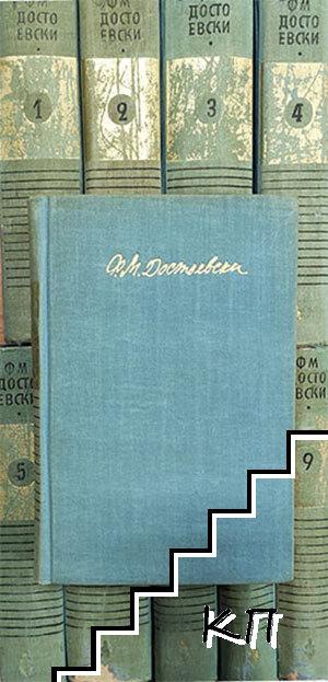 Събрани съчинения в десет тома. Том 1-10