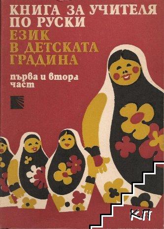 Книга за учителя по руски език в детската градина. Част 1-2