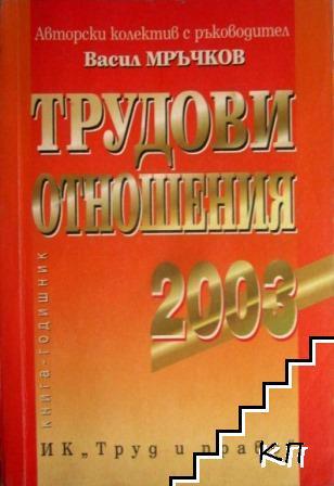 Трудови отношения 2003