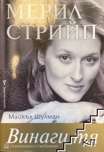 Мерил Стрийп: Винаги тя