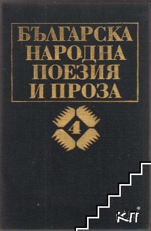 Българска народна поезия и проза. Том 4: Народни балади
