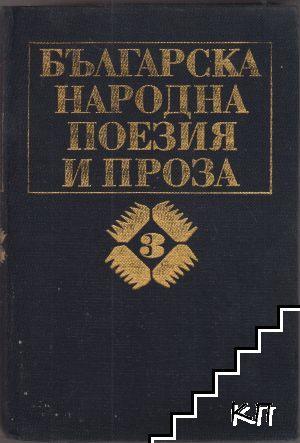 Българска народна поезия и проза. Том 3: Хайдушки и исторически песни