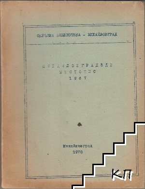 Михайловградски местопис 1967