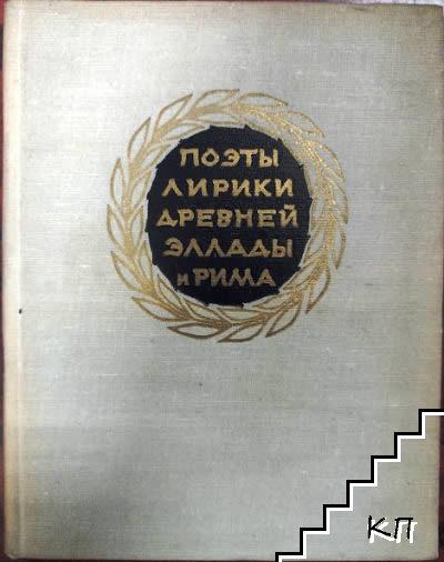 Поэты-лирики древней Эллады и Рима