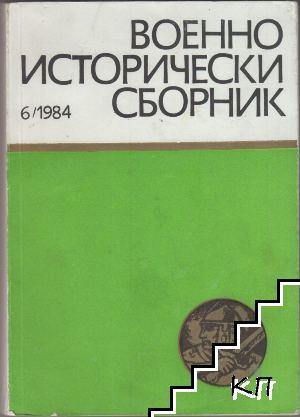 Военно-исторически сборник. Кн. 6 / 1984
