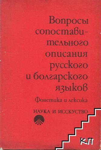 Вопросы сопоставительного описания русского и болгарского языков