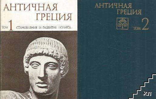 Античная Греция. Том 1- 2