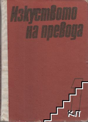 Изкуството на превода. Том 1
