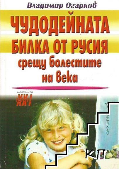 Чудодейната билка от Русия срещу болестите на века