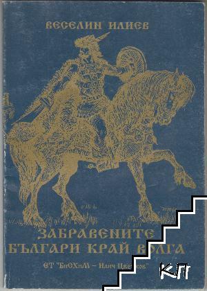 Забравените българи край Волга
