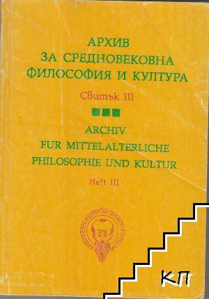 Архив за средновековна философия и култура. Свитък 3