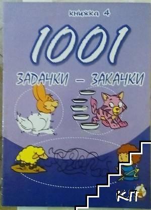 1001 задачки - закачки. Книжка 4