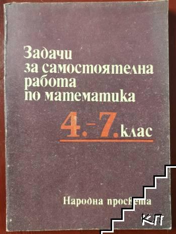 Задачи за самостоятелна работа по математика 4.-7. клас