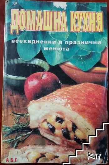 Домашна кухня: Всекидневни и празнични менюта