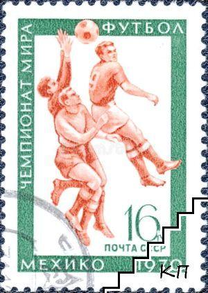 Чемпионат мира по футболу, Мехико 1970