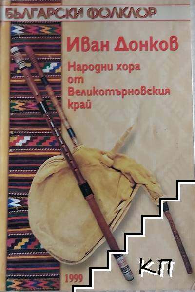 Народни хора от Великотърновския край