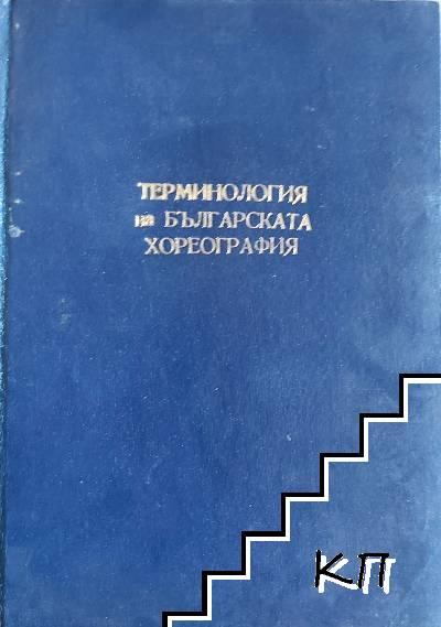 Терминология на българската хореография