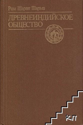 Древнеиндийское общество
