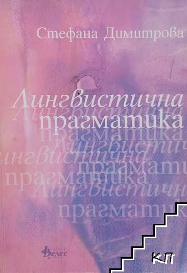 Лингвистична прагматика