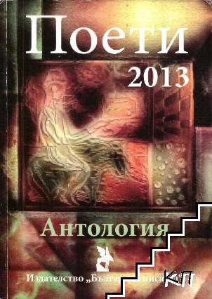 Поети 2013: Антология