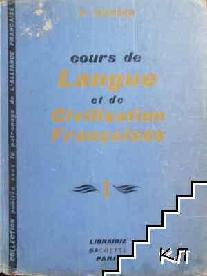 Cours de Langue et de Civilisation Françaises. Tome 1