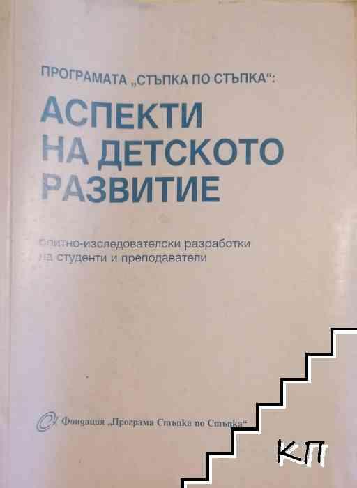 """Програма """"Стъпка по стъпка"""": Аспекти на детското развитие"""
