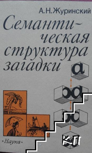 Семантическая структура загадки