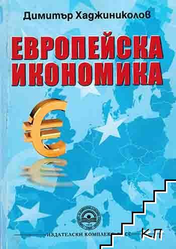 Европейска икономика