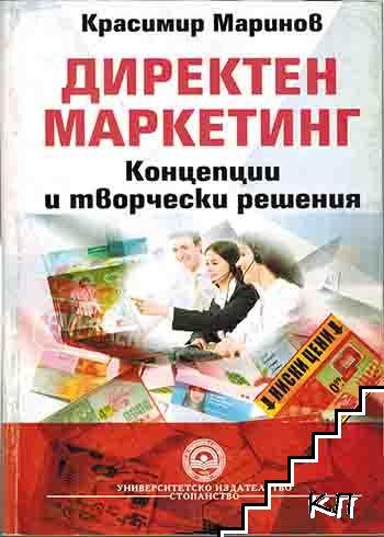 Директен маркетинг