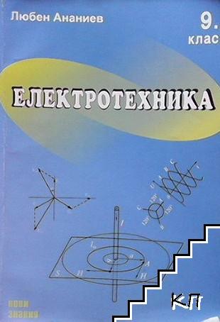 Електротехника за 9. клас