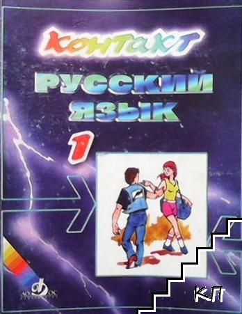 Контакт 1. Руски език за първа година на обучение