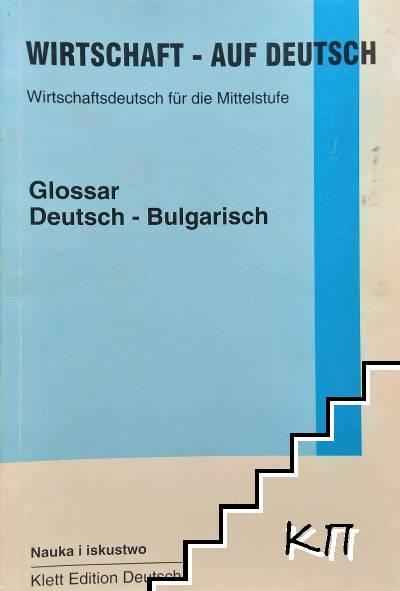 Wirtschaft - auf deutsch: Wirtschaftsdeutsch fur die Mittelstufe. Glossar Deutsch-Bulgarisch