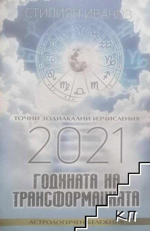 Точни зодиакални изчисления 2021. Годината на трансформацията
