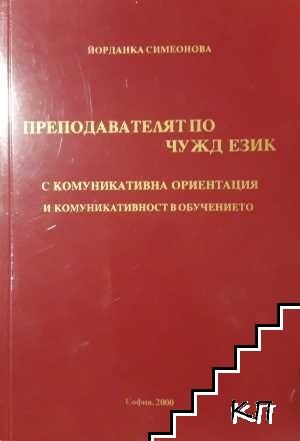 Преподавателят по чужд език