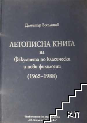 Летописна книга на Факултета по класически и нови филологии (1965-1988)