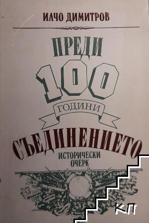 Преди 100 години: Съединението