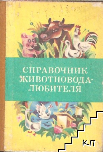 Справочник животновъда - любителя