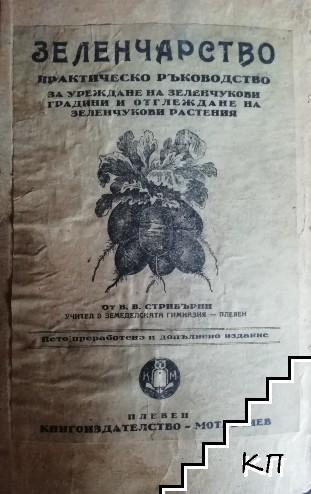 Зеленчарство