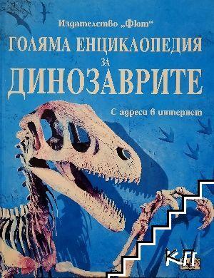 Голяма енциклопедия за динозаврите