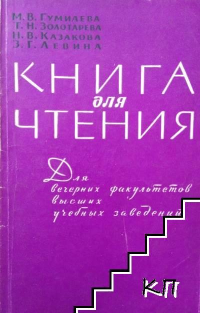 Книга для чтения для вечерних факультетов высших технических учебных заведений (на немецком языке)