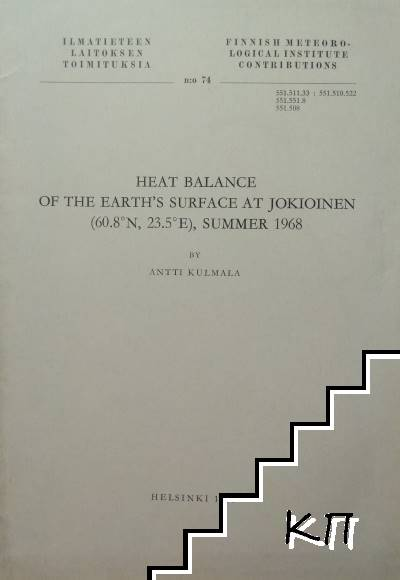 Heat balance of the earth's surface at Jokioinen. Summer 1968